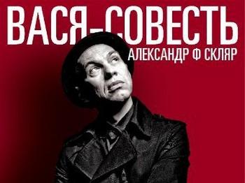 115 vasy - Александр Ф. Скляр записал новый альбом
