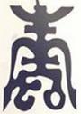 Древний Китай: Божества и духи. Часть 4