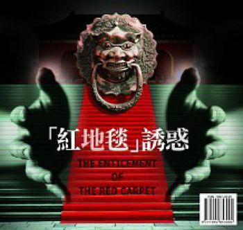 137 0608 - Соблазн красной ковровой дорожки современного Китая