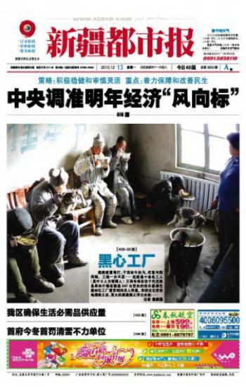 Душевнобольных людей принуждают к рабскому труду в «Центре спасения», организованном при содействии компартии Китая