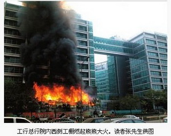 В Пекине сгорел головной офис торгово-промышленного банка Китая