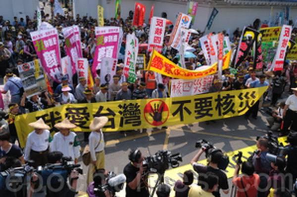 В Тайване прошло шествие  против строительства новой атомной станции