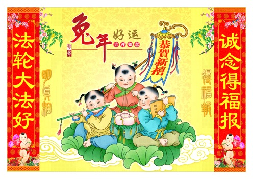 137 u131 Card - За распространение новогодних открыток в Китае арестованы три сторонника Фалуньгун