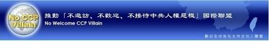 Новая организация призывает страны не принимать у себя чиновников КНР, нарушающих права человека