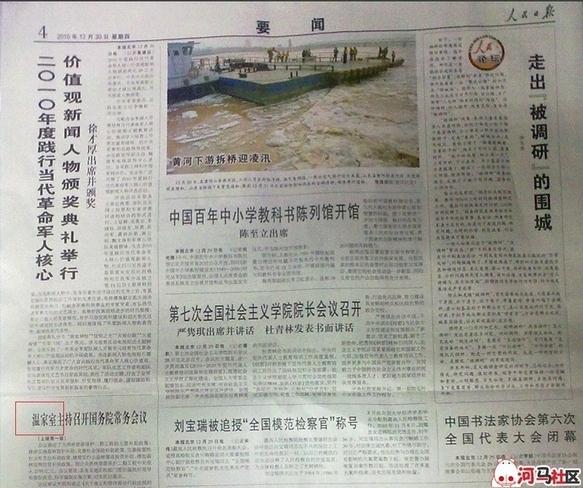 137 u91 0201 baozhi1 - За опечатку в имени китайского премьера наказали 17 человек