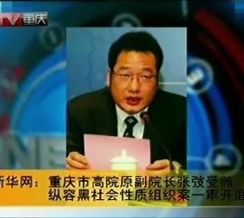 137 u91 2701 tanwu - Заместителя высшего суда в Китае приговорили к высшей мере за взятки