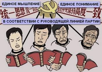 137 u91 2910 xiedang - Компартия Китая не собирается проводить политические реформы – аналитики