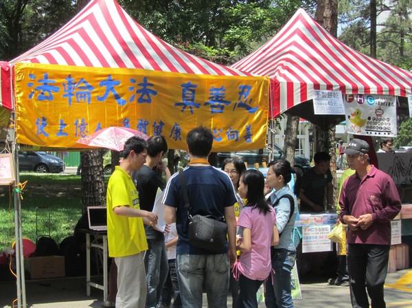 149 02 - На Тайване в университетском празднике приняли участие последователи Фалуньгун