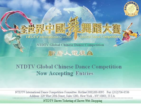 161 Chinese Dance2 - Китайский режим стремится сорвать попытки возрождения китайского классического танца
