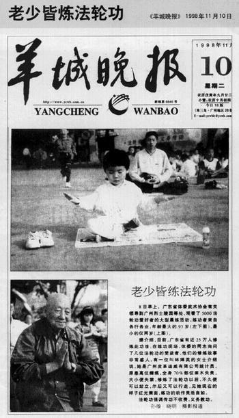 Китайское министерство здравоохранения снимает 13-летний запрет на цигун