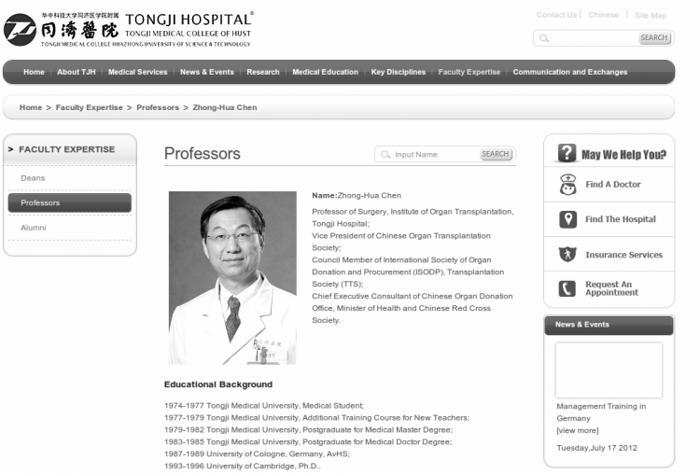 Известный китайский трансплантолог обвиняется в преступлении против человечности