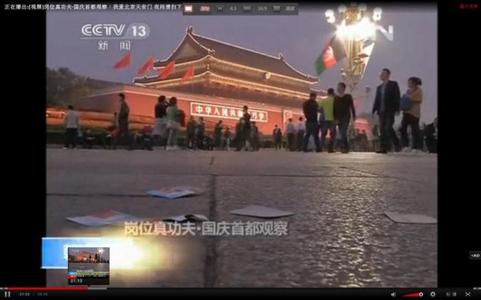 Национальный день Китая, флаги и мусор на площади Тяньаньмэнь