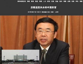 Китайский режим винит фэншуй в росте коррупции