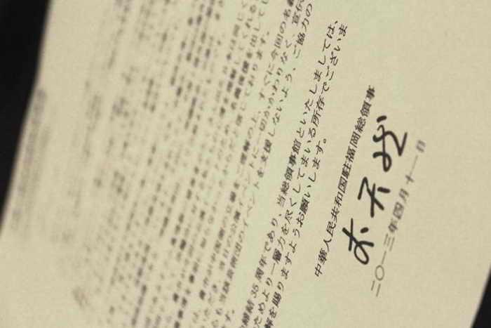 Китай пытается препятствовать проведению Shen Yun в Японии