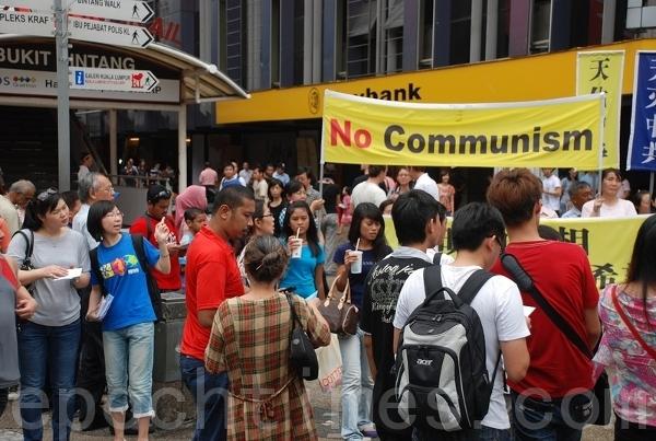 В Куала-Лампур прошёл митинг в поддержку 110 миллионов вышедших из КПК