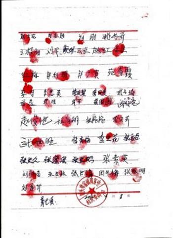 «300 храбрых» получают поддержку от апеллянтов в Пекине