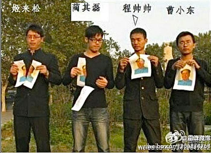 Китайцы арестованы за разорванное фото