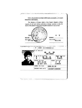 137 0304sun - Китайские посольства без причины отказывают в выдаче паспортов своим гражданам