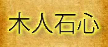 Китайские идиомы: деревянное тело и каменное сердце