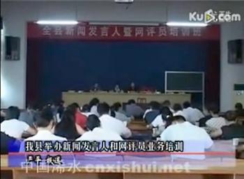 В Интернет попал видеоролик с семинара по обучению китайских анонимных пропагандистов