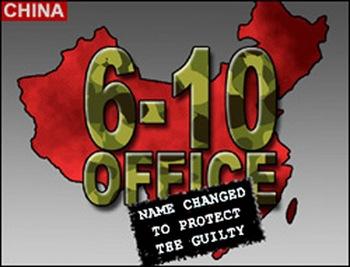 Секретная структура в Китае, не подчиняющаяся законам — «Офис 610»