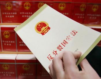 163 2703 book - Закон, легализующий скрытое задержание, принят в Китае
