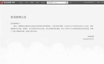 Карательные меры в китайском Интернете