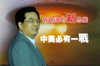186 140112 hu - Ху Цзиньтао и партийная лексика