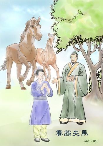 Китайские идиомы: старик на границе потерял лошадь