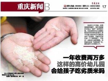 В элитном детском саду Китая детей кормят некачественным рисом