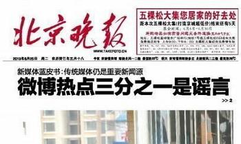 163 Beijing+Evening+News crop - Согласно официальному исследованию, пользователи Интернета в Китае бедные и малообразованные