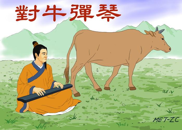Китайские идиомы: играть на цине для коровы