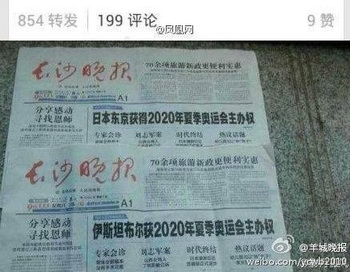 163 Selection - Китайские СМИ назвали Стамбул местом проведения Олимпиады 2020