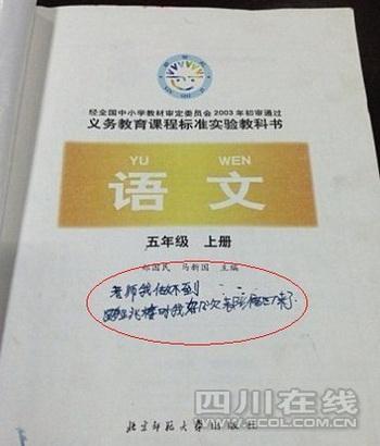 Китайский мальчик убил себя по требованию учителя