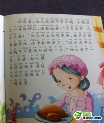 Сказка «Гадкий утёнок» в китайской версии