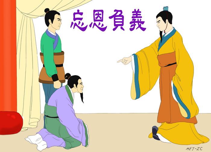 Китайские идиомы: отплатить чёрной неблагодарностью