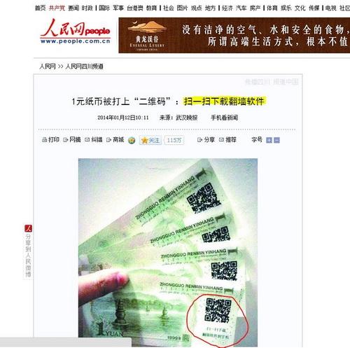 191 China money QR 1 - В Китае появились денежные купюры с кодами для прорыва блокады Интернета