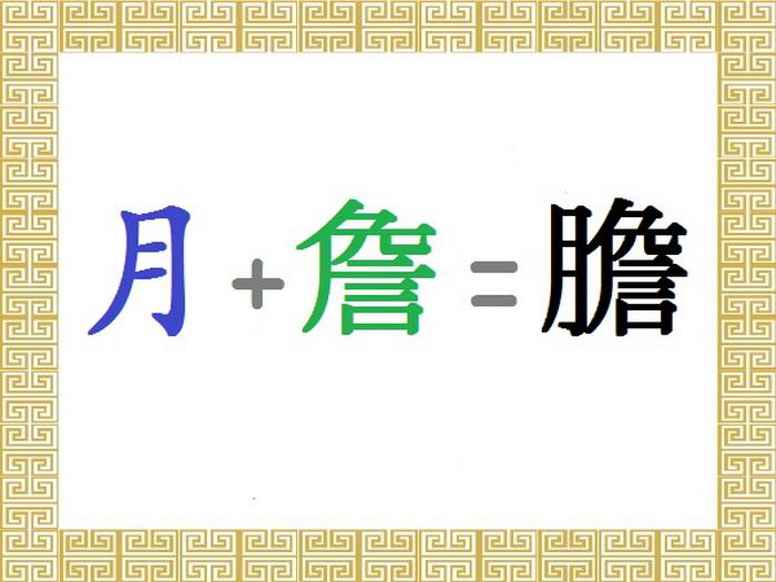 191 Chinese Character Bravery Dan bufen - Китайские иероглифы: «дань» — храбрость