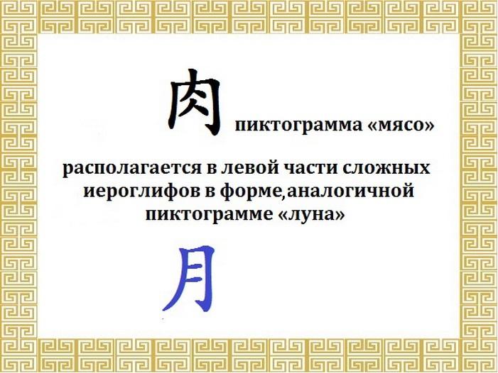 191 Chinese Character Bravery Dan moon 1 - Китайские иероглифы: «дань» — храбрость