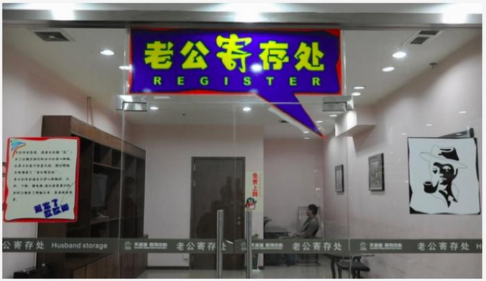 191 ChineseHusbandCloakroom1 3 - Камеры для хранения мужей оборудовали в китайских торговых центрах