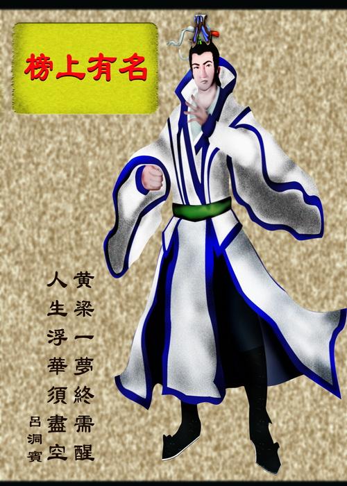 Люй Дунбинь прошёл десять испытаний на пути к просветлению