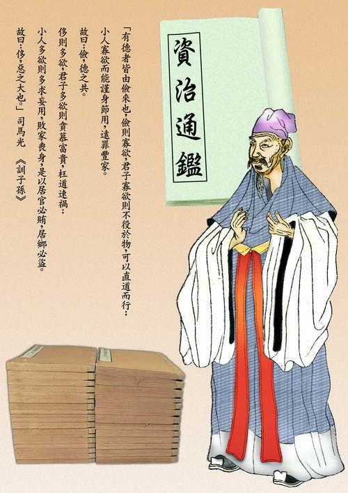 Сыма Гуан — создатель монументальной хроники истории Китая
