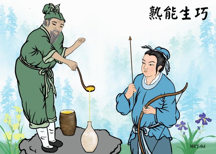 Китайские идиомы: умение приходит с практикой