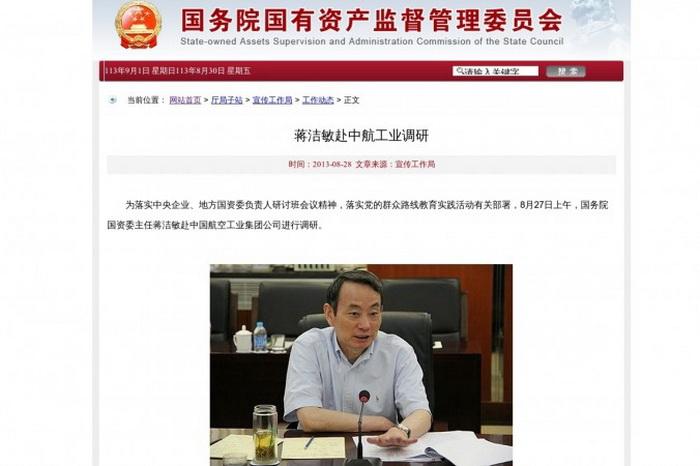 Управляющий государственными активами Китая попал под следствие