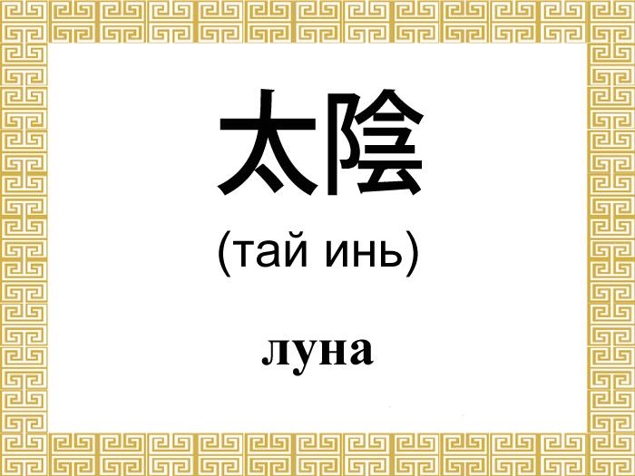 191 moon1 - Китайские иероглифы: инь и ян