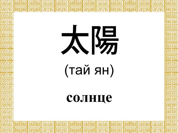 191 sun - Китайские иероглифы: инь и ян