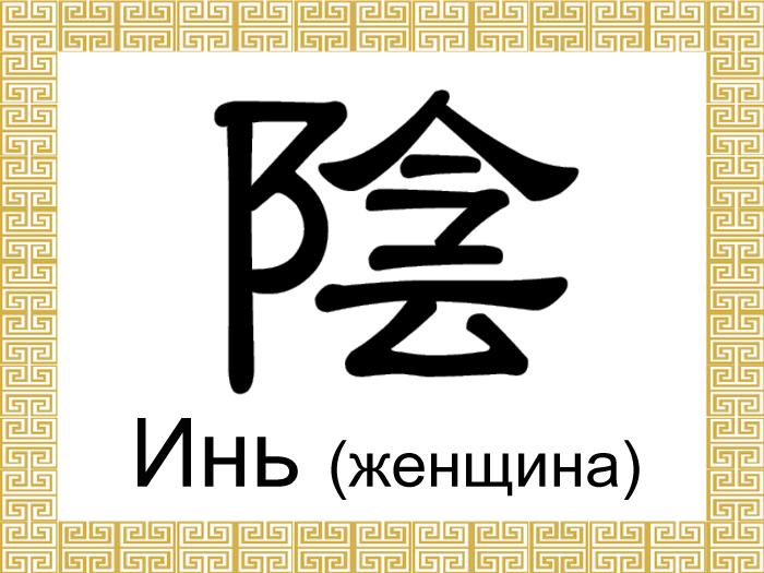 191 women1 - Китайские иероглифы: инь и ян