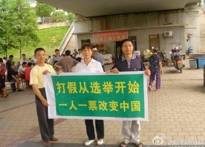 197 Activists Liu Ping - Суд над активистами в Китае закончился без вынесения вердикта