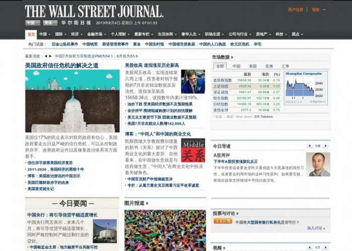 В Китае заблокирован сайт Wall Street Journal