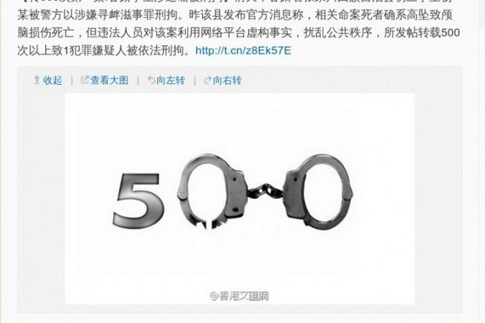 200 200913Arest 01 - В Китае арестовали школьника за «распространение слухов»